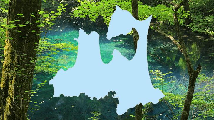 由緒ある水源が多い【青森県の名水】5カ所をご紹介~名水百選より~