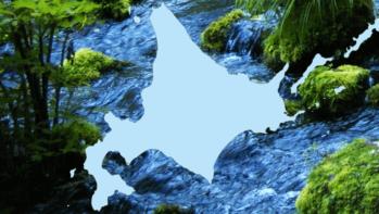 雄大な自然が育んだ【北海道の名水】5カ所をご紹介~名水百選より~